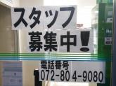 ファミリーマート 枚方大橋店