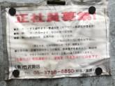 竹沢商店 本店