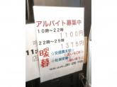 ラーメン暖暮 横浜鶴屋町店