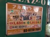 パラッツォ 千川店