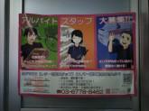 KAKUYASU class 赤坂二丁目店