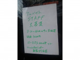 フレッシュネスバーガー 新宿六丁目店