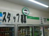 ファミリーマート 石山駅前店