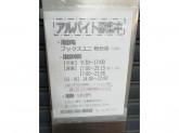 ブックスユニ 桜台店