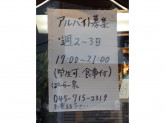 ぱぁらー泉 六ッ川店
