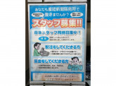 産経新聞京阪大和田 藤田町専売所