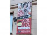 Big Boy(ビッグボーイ) 鹿浜店