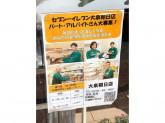 セブン-イレブン 大泉朝日店