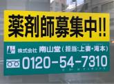 南山堂薬局 浅草橋駅前店