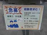 (株)ショウワテクノ