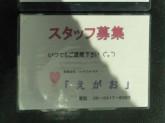 高齢者向け一般住宅 えがお武庫川
