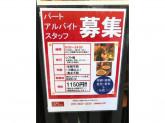 肉あんかけチャーハン炒王 神田西口店
