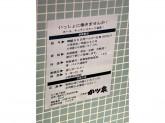 三代目かツ泉 三原店