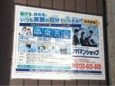 アパマンショップ 野田阪神店
