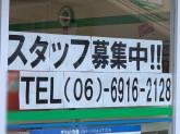 ファミリーマート 守口藤田一丁目店
