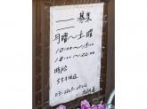 松月庵 錦糸町店