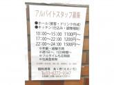 饂飩酒場 ゑゝ壱(ええいち) 神保町