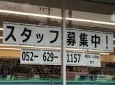 ファミリーマート 大高倉坂店