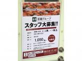 京樽 武蔵小金井店