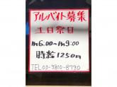 お好み焼 110(いとう)