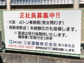 三紀運輸株式会社 南大阪支店