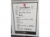 bao-bab fleur(バオバブフルール) 新宿ミロード店