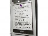 l'atelier du savon(アトリエ ドゥ サボン) 新宿ミロード店