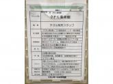 タオル美術館 イオンモール水戸内原店