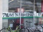 ファミリーマート 堺草尾店