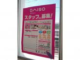 ザ・ダイソー 足立江北店