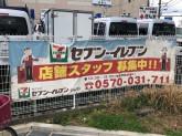 セブン-イレブン 寝屋川宝町店