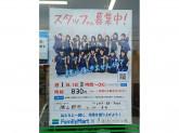 ファミリーマート 勝山郡町店