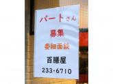 百膳屋(イタリー亭)