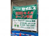 ドラッグセイムス 蒔田駅前店