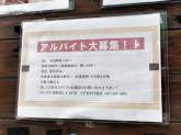 博多 うずまき 行徳店