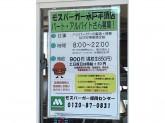 モスバーガー 水戸平須店
