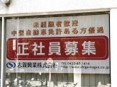 志賀興業(株) 小金井支店
