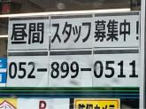 ファミリーマート 緑伝治山店