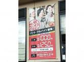 ビッグボーイ 名古屋丹後通店