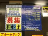 東京都営交通協力会(三田駅)