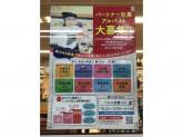 東急ストア パルム武蔵小山店