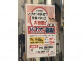 ドラッグセガミ 京阪守口駅前店
