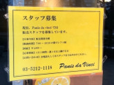 Panis da Vinci(パーニスダヴィンチ)