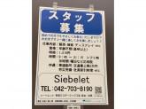 シーベレット 町田ミスターマックス店