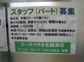 エールメガネ 北綾瀬店