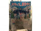 ファミリーマート 羽沢三丁目店