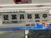 ローソン 千秋店