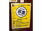 TSUTAYA 金沢店