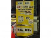 三菱商事エネルギー ツイン バンドー石油(株) 田島6 SS