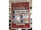 東急ストア 蒲田プラザ店